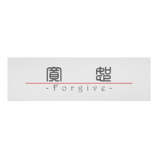 Chinese word for Forgive 10312_0 pdf Print