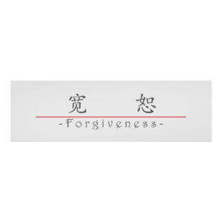Chinese word for Forgiveness 10310_1 pdf Posters