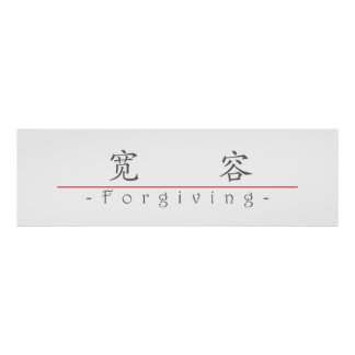 Chinese word for Forgiving 10316_1.pdf Print