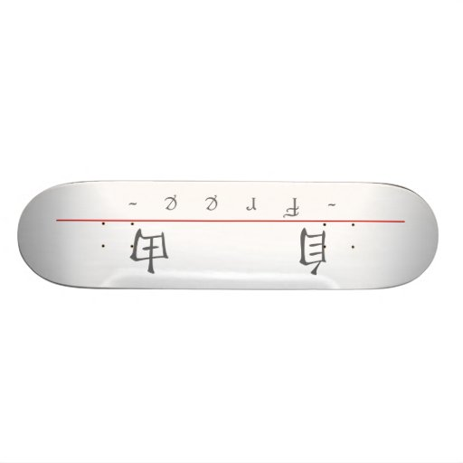 Chinese word for Free 10311_1.pdf Skate Deck