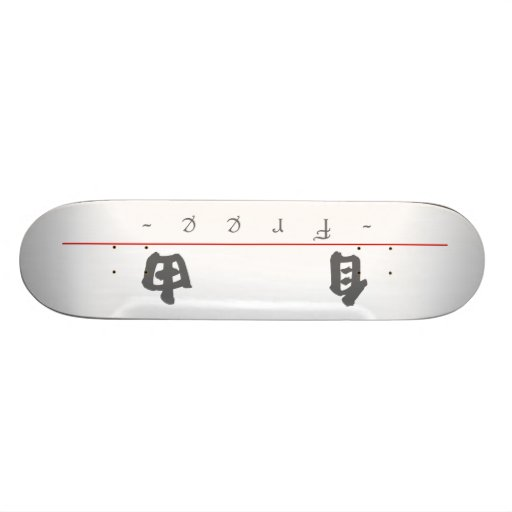 Chinese word for Free 10311_4.pdf Skate Board Decks