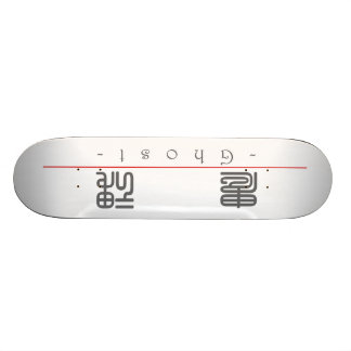 Chinese word for Ghost 10173_0.pdf Skate Deck