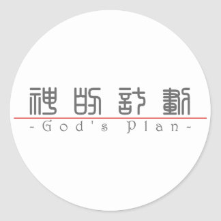 Chinese word for God s Plan 10251_0 pdf Round Sticker