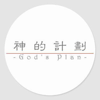 Chinese word for God s Plan 10251_2 pdf Stickers
