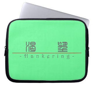 Chinese word for Hankering 10233_0.pdf Laptop Sleeves