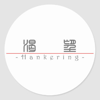 Chinese word for Hankering 10233_0.pdf Round Sticker