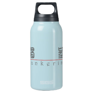 Chinese word for Hankering 10233_0.pdf 10 Oz Insulated SIGG Thermos Water Bottle