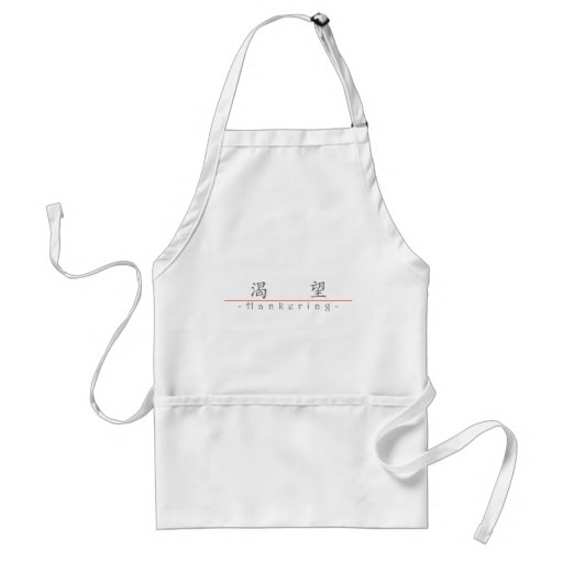 Chinese word for Hankering 10233_1.pdf Aprons