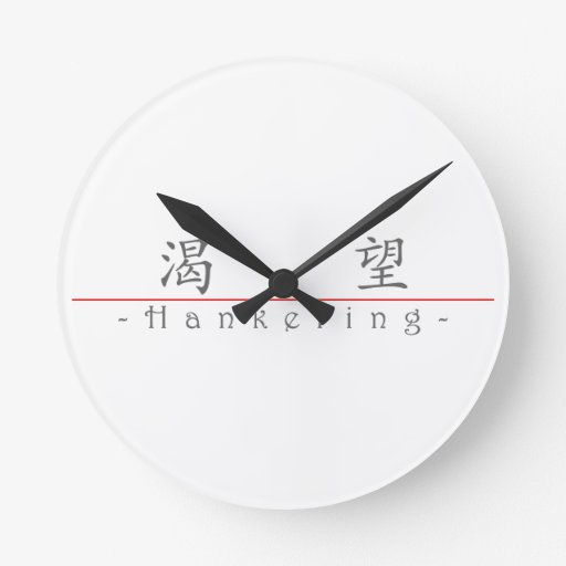 Chinese word for Hankering 10233_1.pdf Round Wall Clock