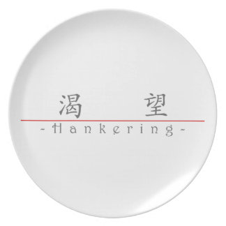 Chinese word for Hankering 10233_1.pdf Plate