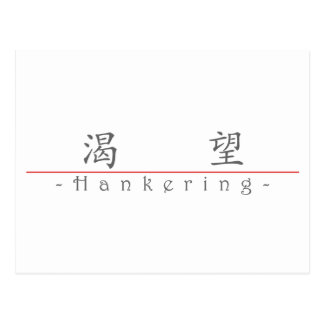 Chinese word for Hankering 10233_1.pdf Postcard