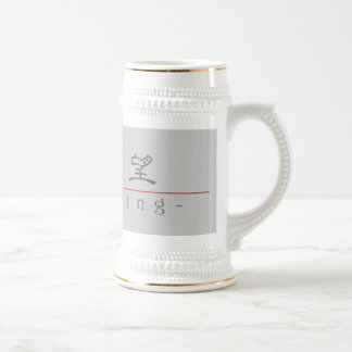 Chinese word for Hankering 10233_2.pdf Beer Steins