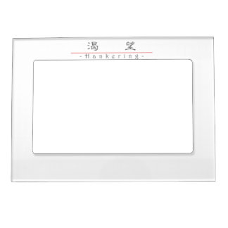 Chinese word for Hankering 10233_2.pdf Frame Magnets