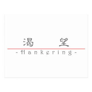 Chinese word for Hankering 10233_2.pdf Postcard