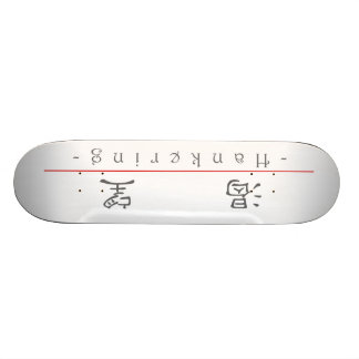 Chinese word for Hankering 10233_2.pdf Skateboards