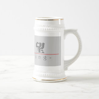 Chinese word for Hankering 10233_3.pdf Beer Steins
