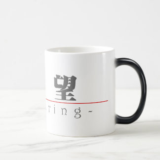 Chinese word for Hankering 10233_3.pdf Morphing Mug