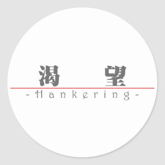 Chinese word for Hankering 10233_3.pdf Classic Round Sticker