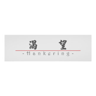 Chinese word for Hankering 10233_4.pdf Posters