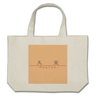 Chinese word for Heaven 10262_2.pdf Canvas Bags
