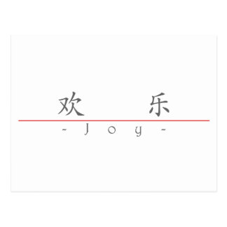 Chinese word for Joy 10032_1 pdf Post Card