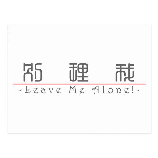 Chinese word for Leave Me Alone! 10144_0.pdf Postcard