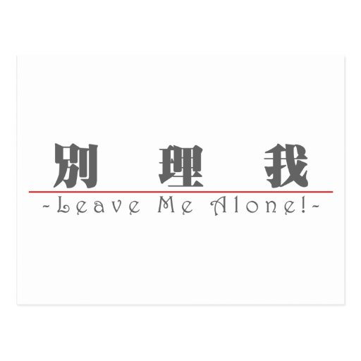 Chinese word for Leave Me Alone! 10144_3.pdf Postcards