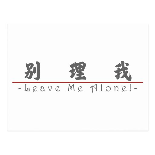 Chinese word for Leave Me Alone! 10144_4.pdf Postcard