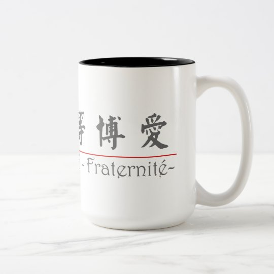 Chinese word for Liberté - Égalité - Fraternité 10 Two-Tone Coffee Mug