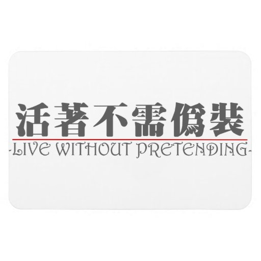 Chinese word for LIVE WITHOUT PRETENDING 10224_3.p Rectangular Magnet