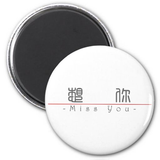 Chinese word for Miss You 10290_0.pdf Refrigerator Magnet