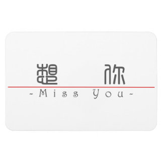 Chinese word for Miss You 10290_0.pdf Rectangular Magnets