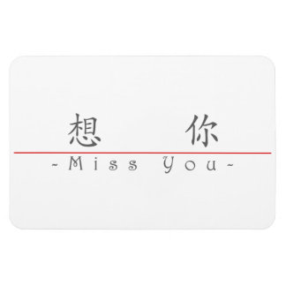 Chinese word for Miss You 10290_1.pdf Rectangle Magnet