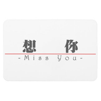 Chinese word for Miss You 10290_3.pdf Magnet