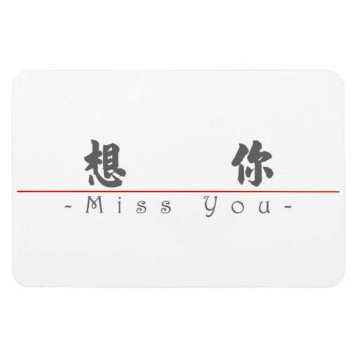 Chinese word for Miss You 10290_4.pdf Flexible Magnets