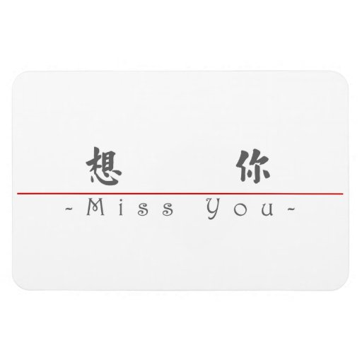 Chinese word for Miss You 10290_5.pdf Rectangle Magnet