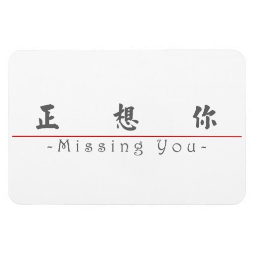 Chinese word for Missing You 10295_5.pdf Magnets