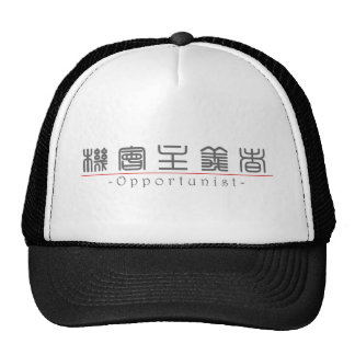 Chinese word for Opportunist 10382_0.pdf Trucker Hats