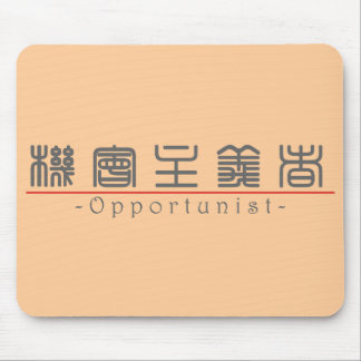 Chinese word for Opportunist 10382_0 pdf Mouse Pads
