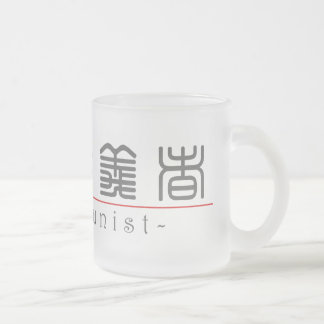 Chinese word for Opportunist 10382_0.pdf Mug