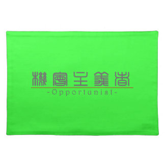 Chinese word for Opportunist 10382_0.pdf Place Mats