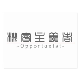 Chinese word for Opportunist 10382_0.pdf Postcard