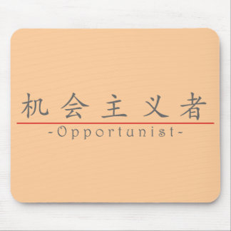 Chinese word for Opportunist 10382_1 pdf Mousepads