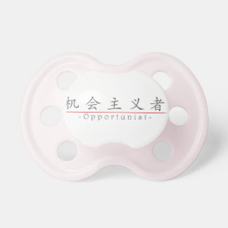 Chinese word for Opportunist 10382_1 pdf Pacifiers
