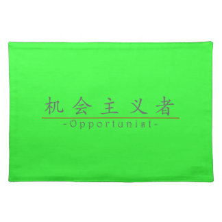 Chinese word for Opportunist 10382_1.pdf Place Mats