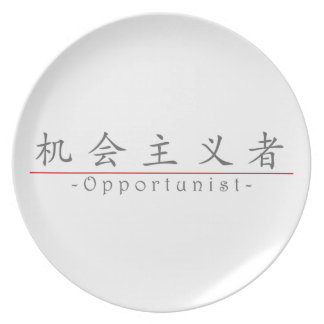 Chinese word for Opportunist 10382_1.pdf Party Plates