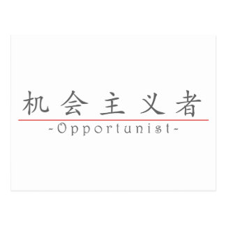 Chinese word for Opportunist 10382_1.pdf Postcard
