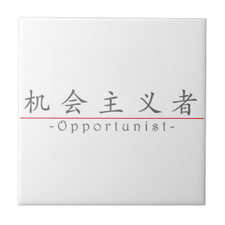 Chinese word for Opportunist 10382_1.pdf Tile