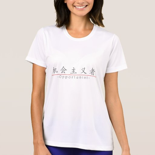 Chinese word for Opportunist 10382_1.pdf T Shirts