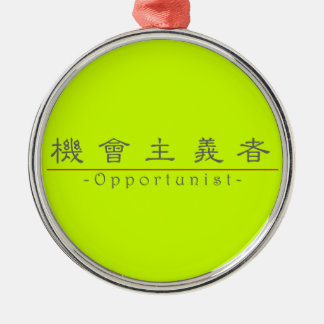 Chinese word for Opportunist 10382_2.pdf Christmas Tree Ornament